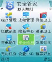 安全管家(SafeMgr) for S60V3/V5下载
