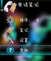 电话笔记(BestCallNotes) for S60V3下载