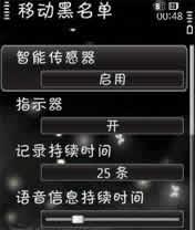 来电防火墙(BlackBaller) for S60V3下载