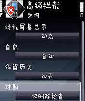 高级拦截(Advanced Blocker) for S60V3下载