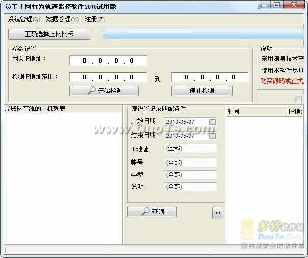 员工违规上网检测软件下载