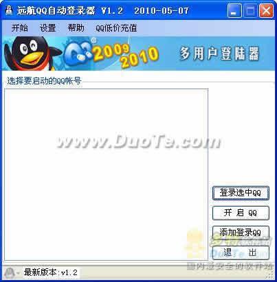远航QQ自动登录器下载