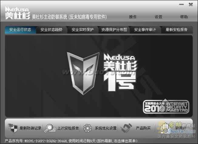 美杜杉1号杀毒软件2010下载