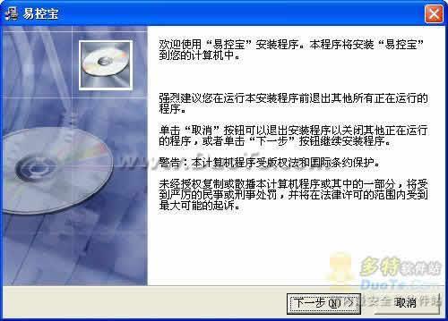 易控宝电脑透视监控软件下载