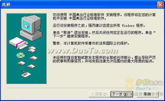 典当软件下载