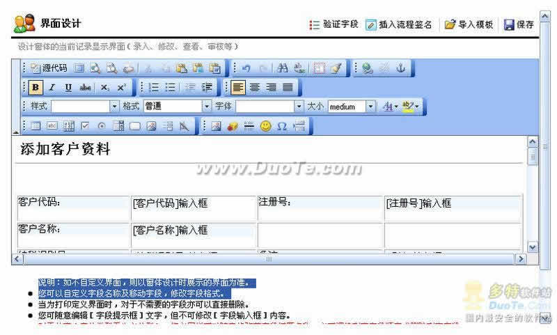 易OA办公系统制作大师下载