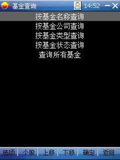 金太阳手机炒股KJAVA触摸屏版下载