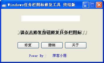 WindowsXP任务栏图标修复工具下载