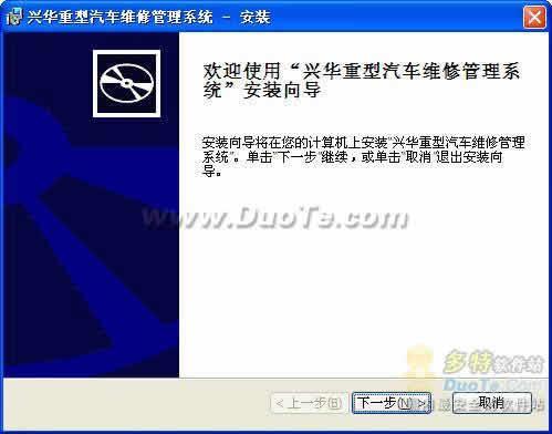 兴华重型汽车维修管理软件下载