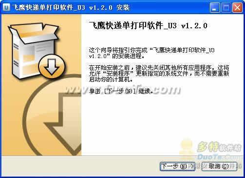 飞鹰快递单打印软件_U3下载