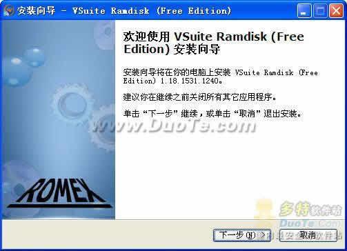 虚拟内存硬盘(VSuite Ramdisk)下载