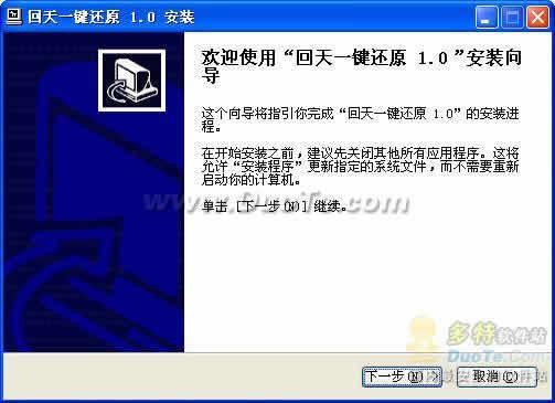 回天中文一键还原下载
