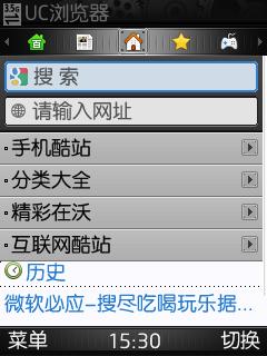 UC浏览器JAVA下载