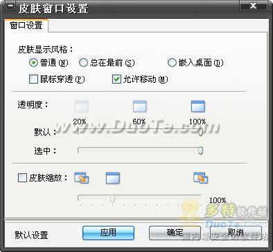 雪狐桌面精灵(Desktop Sprite)下载