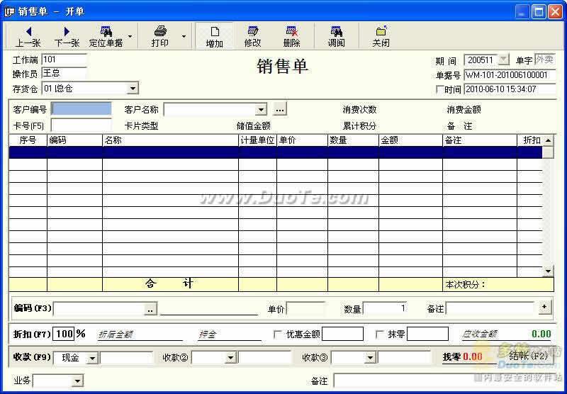 易时足疗管理软件下载