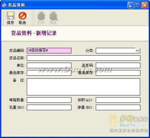 迅灵仓库管理系统(SmartHW)下载