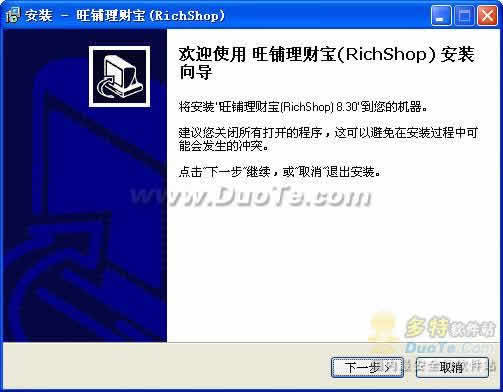 旺铺理财宝(RichShop)下载