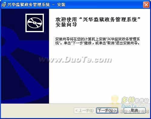 兴华监狱管理软件下载