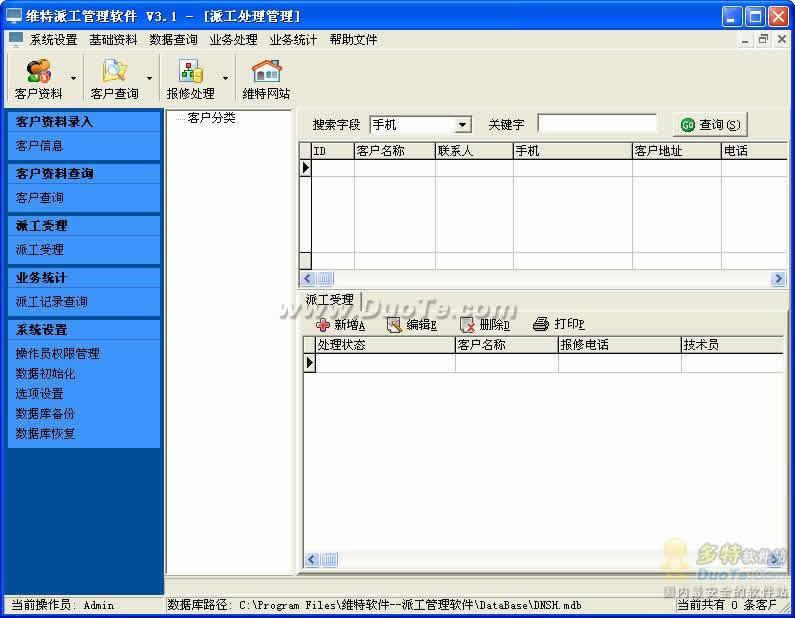 维特派工管理软件下载