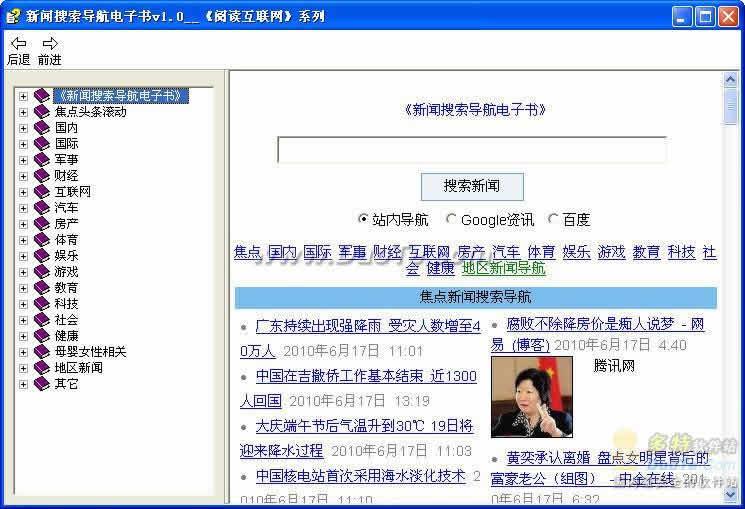 新闻搜索导航电子书下载