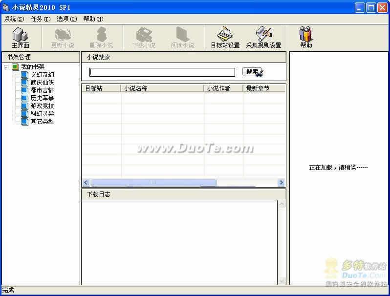 小说精灵 2010 SP1下载