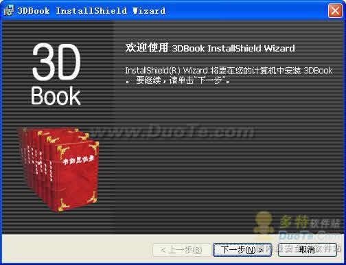3DBook下载