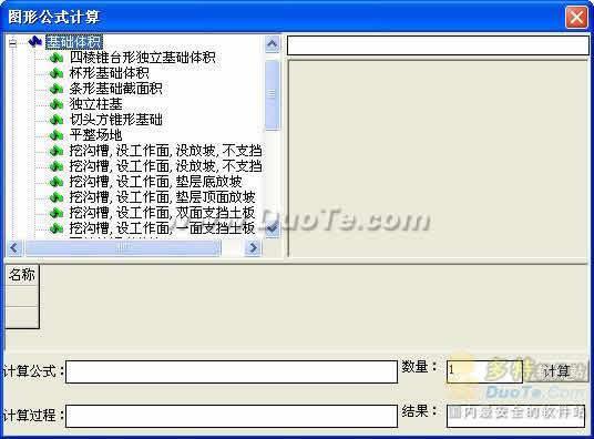 建筑造价软件-重庆建筑工程清单计价软件下载