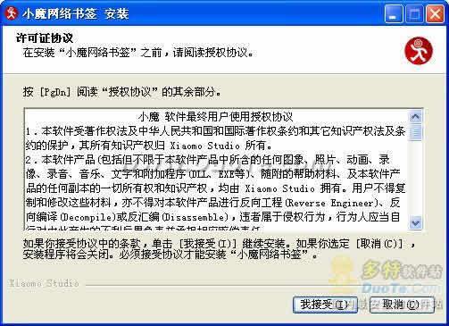 小魔网络书签(Xiaomo Bookmarks)下载
