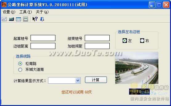 公路坐标计算系统(含注册机)下载