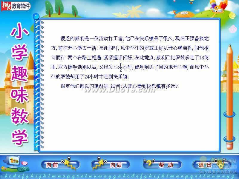 树人――小学数学趣味数学下载