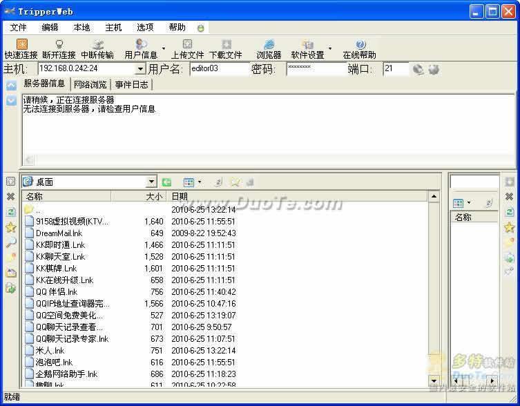 TFTP下载