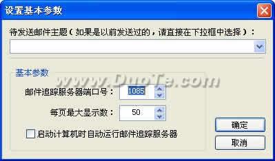 邮件追踪服务器下载