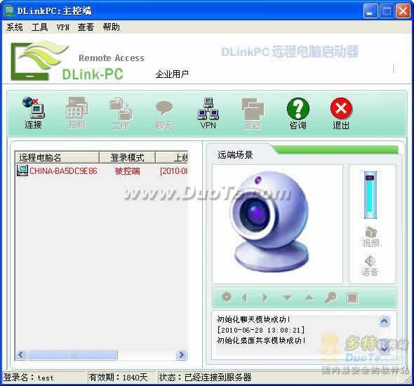DLinkPC远程服务平台下载