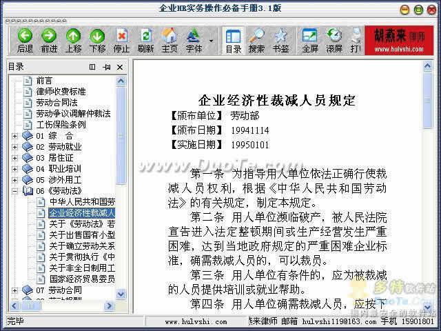 企业HR实务操作必备手册下载
