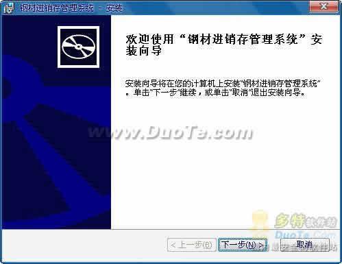 钢材进销存管理软件下载