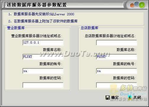 飞龙酒店消费一卡通系统下载