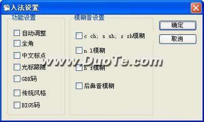 中文快键输入法下载