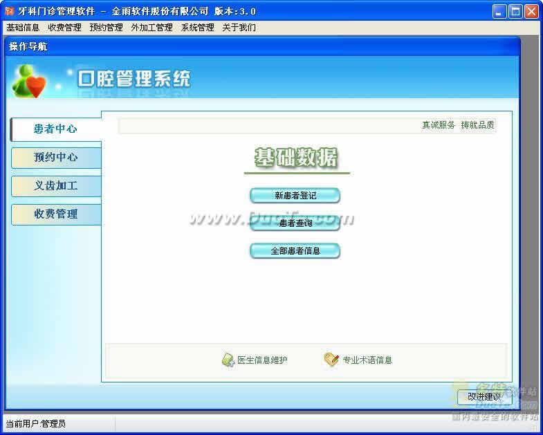 金雨免费口腔管理系统下载