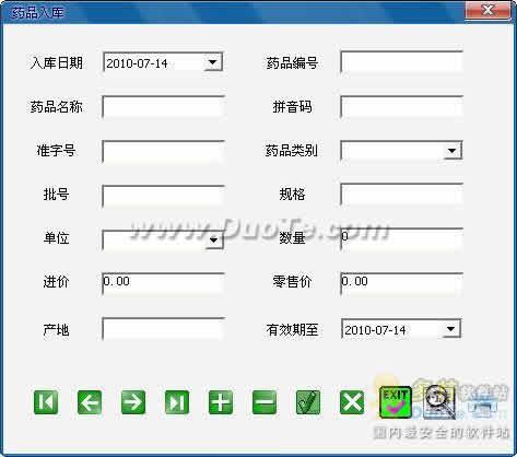 社区卫生服务站管理软件下载