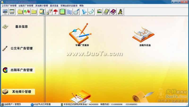 车辆广告管理软件下载