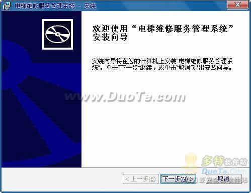 电梯公司维修服务管理软件下载