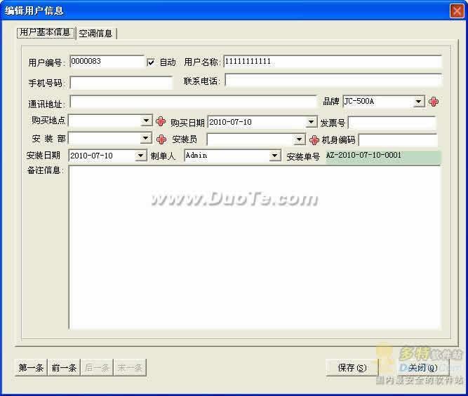 维特空调售后管理软件下载