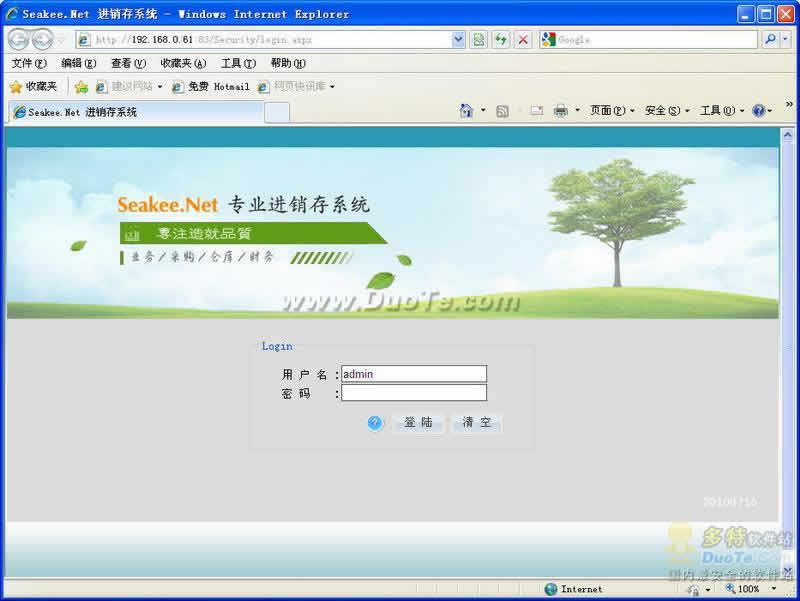 Seakee.Net BS进销存管理系统下载
