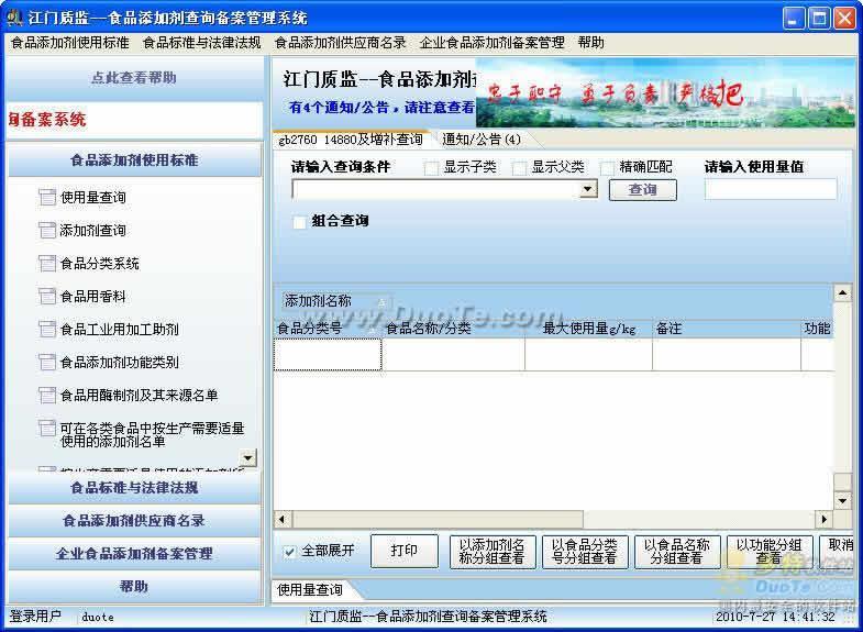 食品添加剂查询备案管理系统下载
