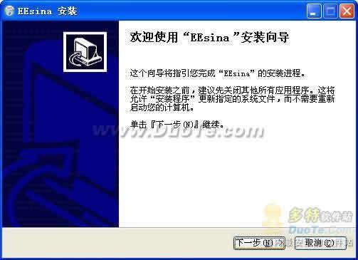 e信网络传真下载