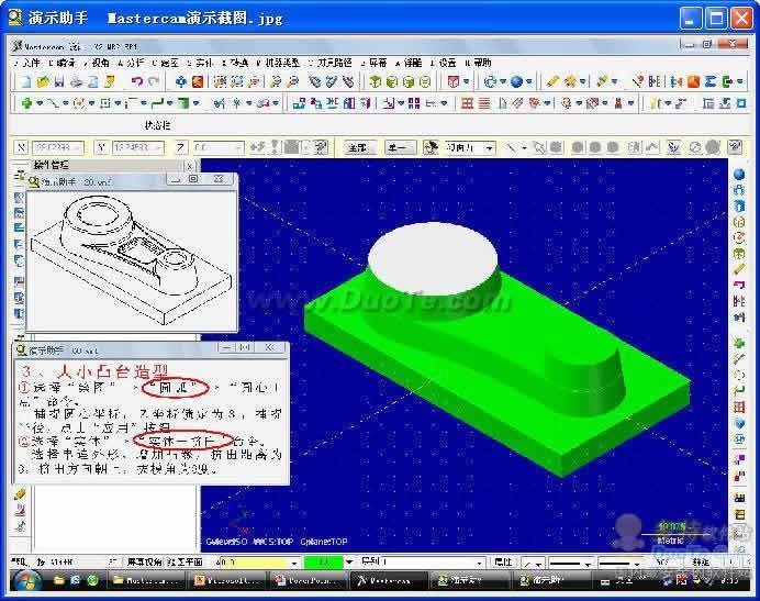 CAD演示助手下载