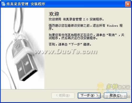 胜威电话来电显示录音及无纸化传真管理软件下载