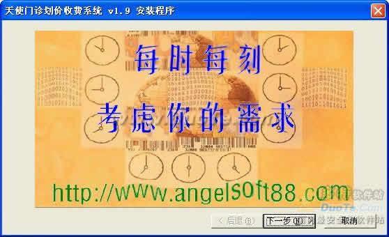 天使医院收费管理信息系统下载