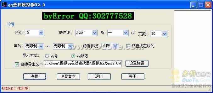 模拟qq在线查找器下载