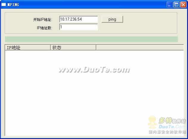 IP地址管理程序下载